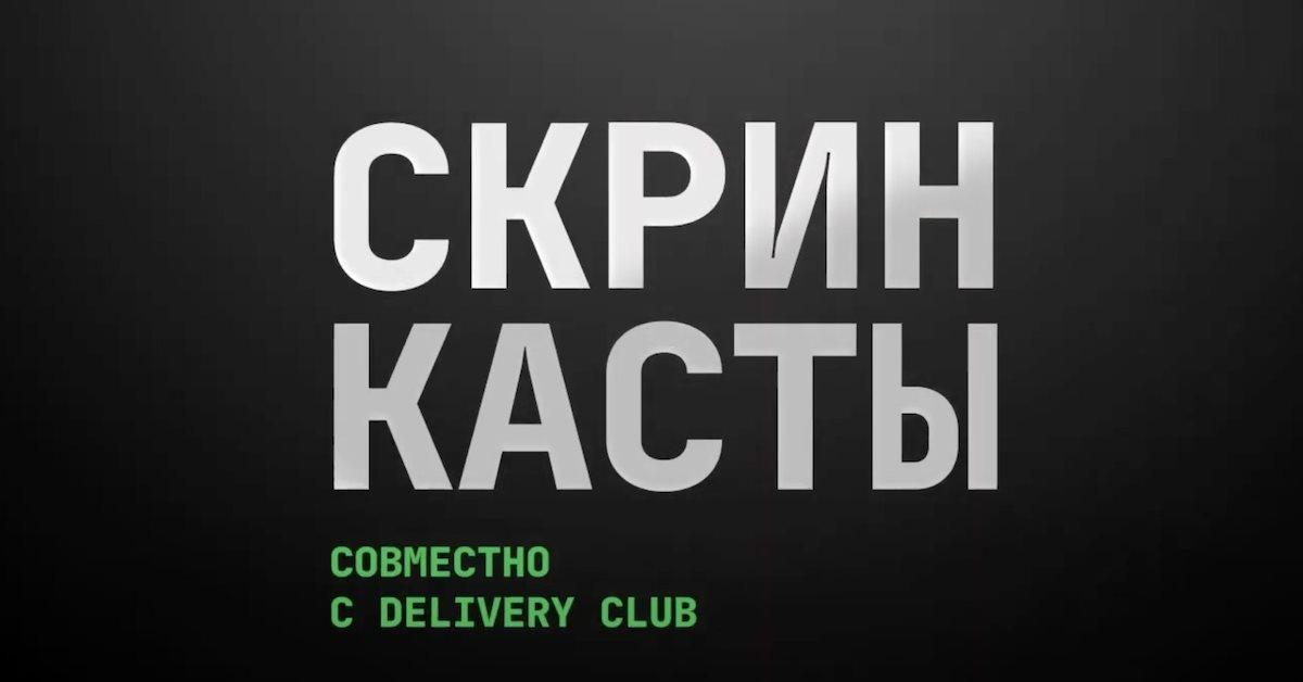 Mail.ru Group запустила «Скринкасты» для разработчиков