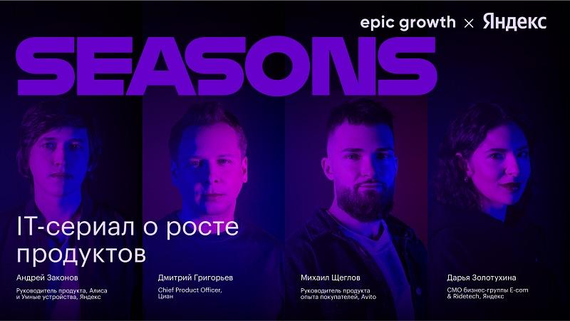 Яндекс и Epic Growth сняли образовательный сериал про развитие IT-продуктов