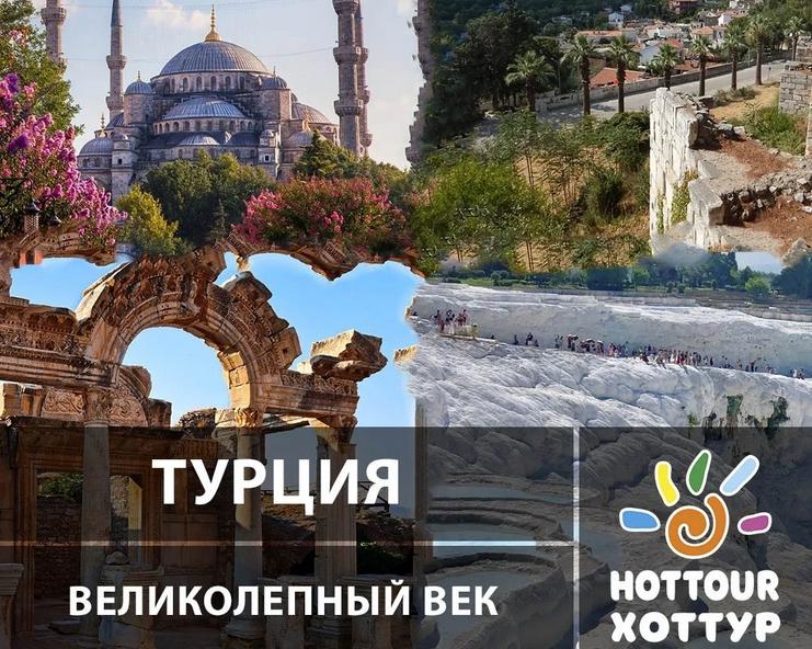 В Турцию только с «ХОТ ТУР»