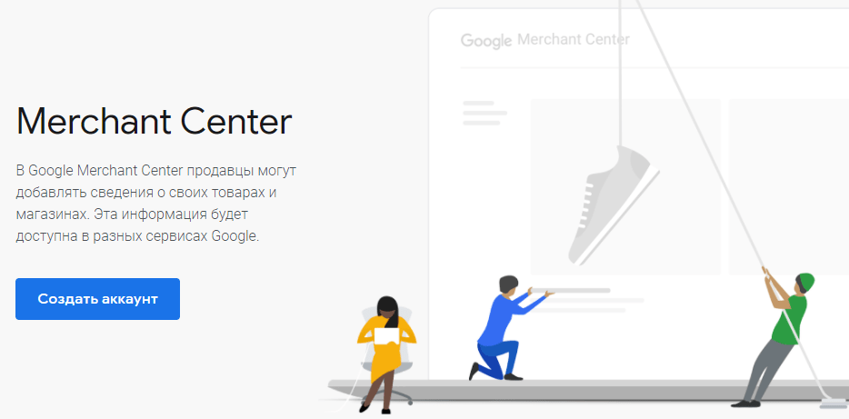 Google интегрировался с WooCommerce
