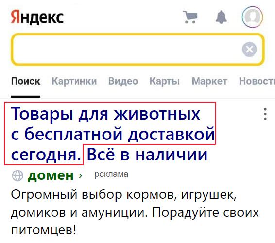 Яндекс.Директ увеличит рекламный заголовок до 56 символов