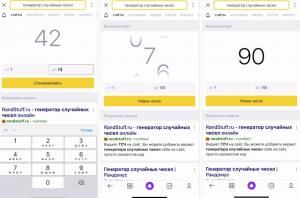 В выдаче Яндекса появился генератор случайных чисел
