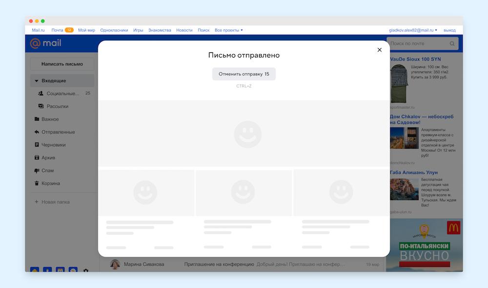 Почта Mail.ru тестирует отмену отправки письма