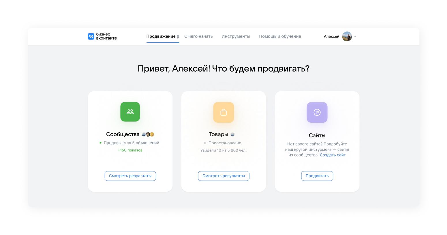 Бизнес ВКонтакте обновил платформу для предпринимателей