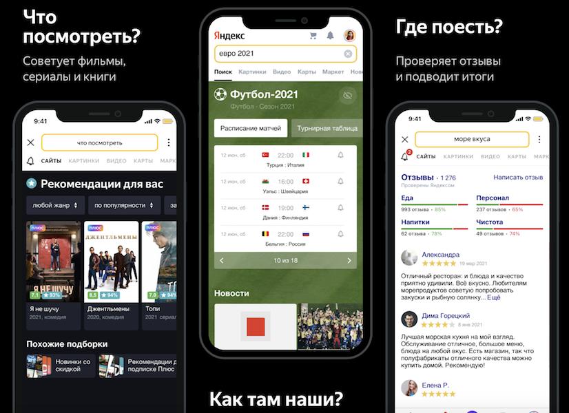 Яндекс представил большое обновление поискового алгоритма