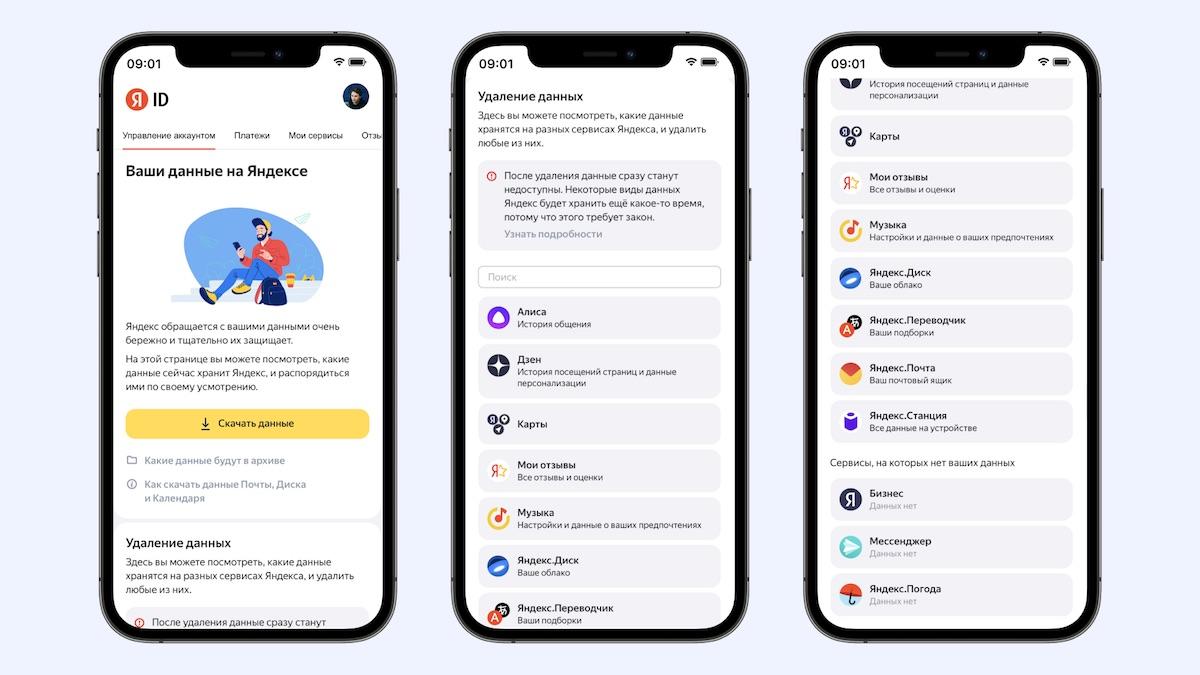 В личном кабинете Яндекс ID появился инструмент для управления данными