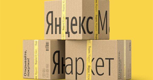 Яндекс.Маркет вводит для покупателей единые тарифы на доставку