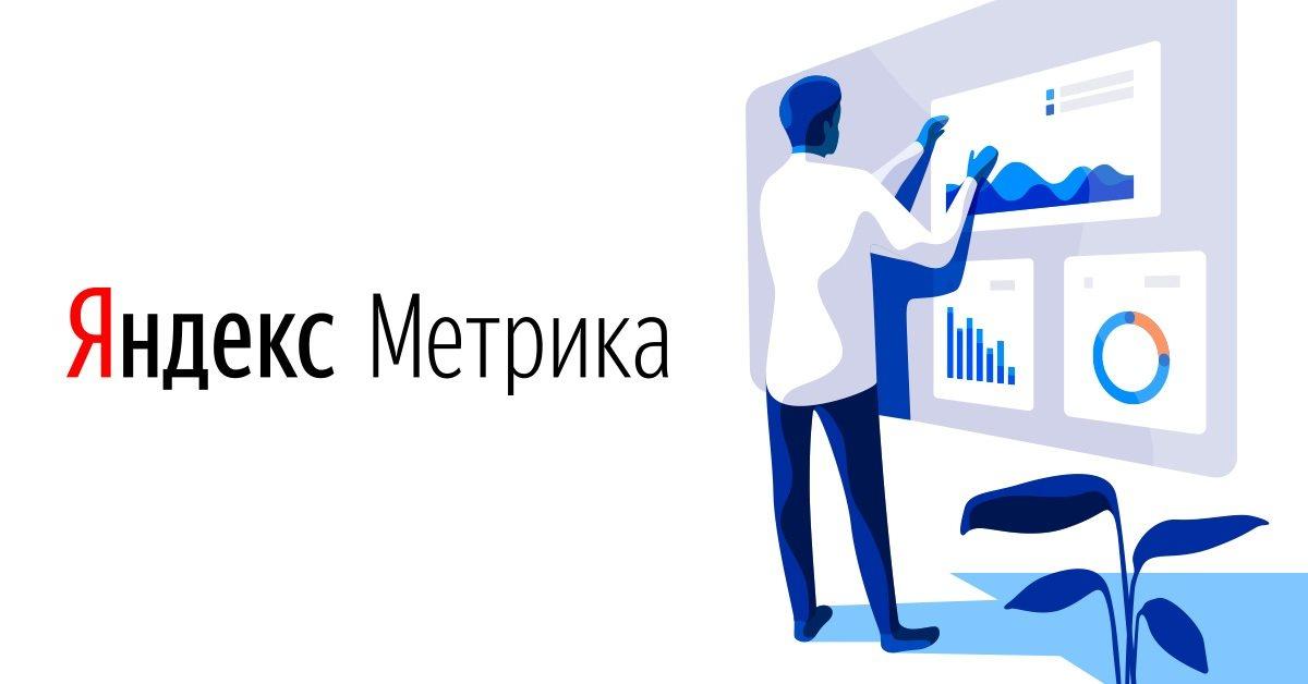 Яндекс.Метрика научилась отслеживать звонки с десктопной версии сайта