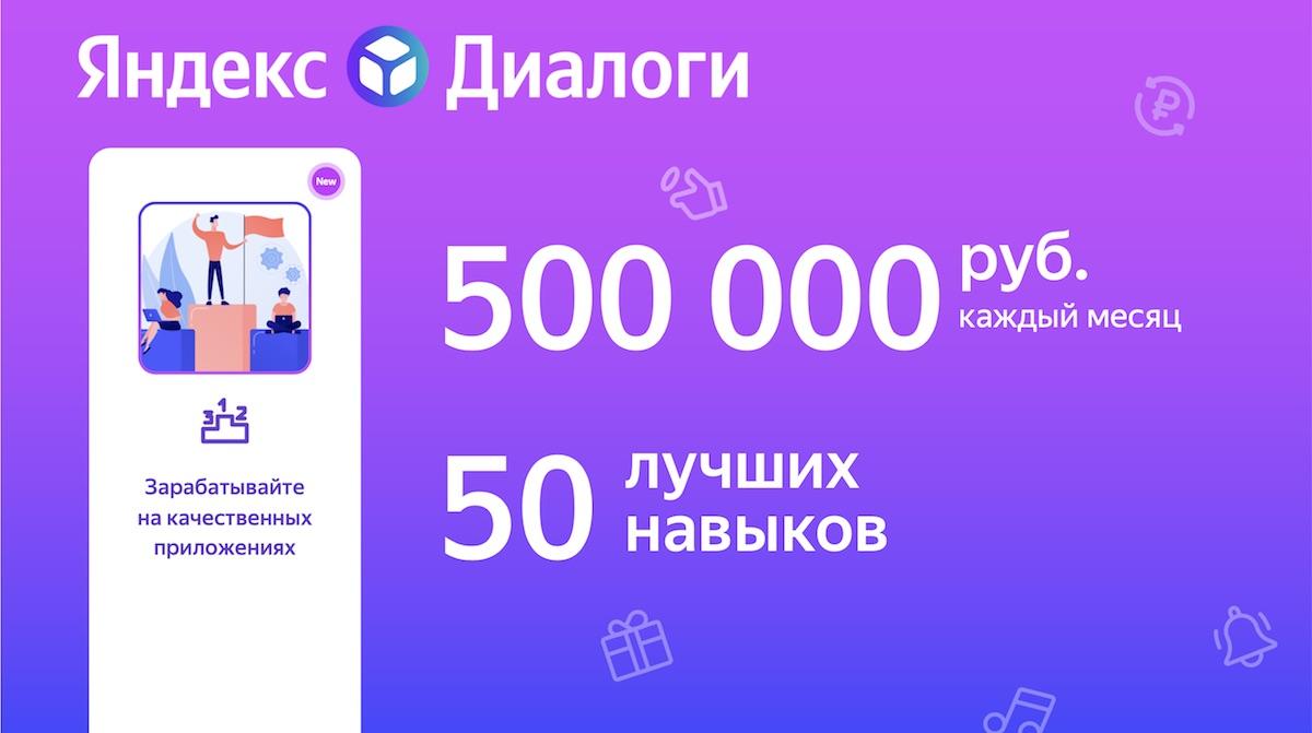 Разработчики навыков для Алисы будут получать выплаты от Яндекс.Диалогов