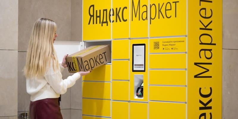 Яндекс.Маркет снизит до рубля комиссию за заказы, привлеченные с рекламы продавца