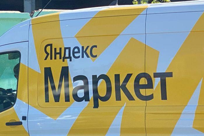Яндекс.Маркет планирует получить лицензию для продажи лекарств