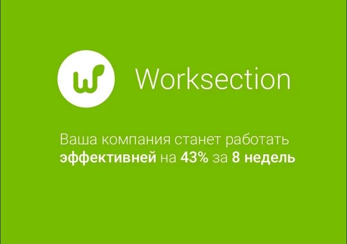 Сервис Worksection