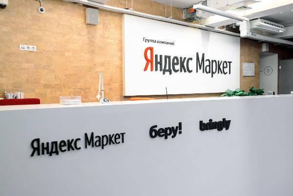 Яндекс.Маркет поможет быстро пройти тест на COVID-19