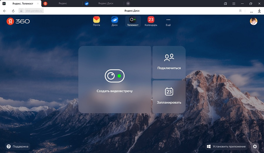 В Яндексе 360 появилась возможность планировать видеовстречи