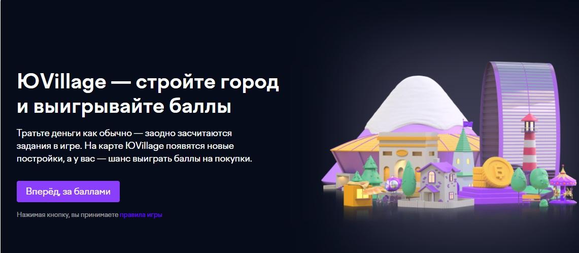 В ЮMoney появилась новая игра – ЮVillage