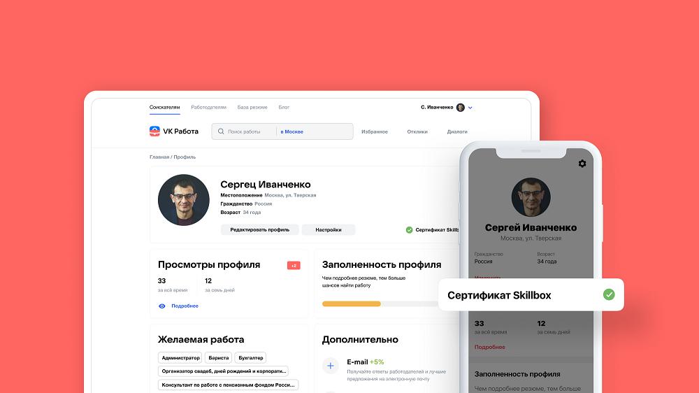 VK Работа поможет трудоустроить выпускников Skillbox и GeekBrains