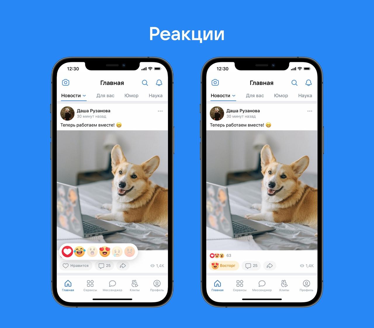 ВКонтакте появились «Реакции»