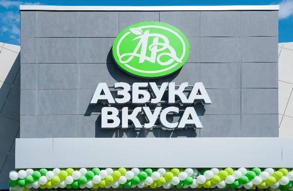Яндекс отказался от покупки «Азбуки вкуса»