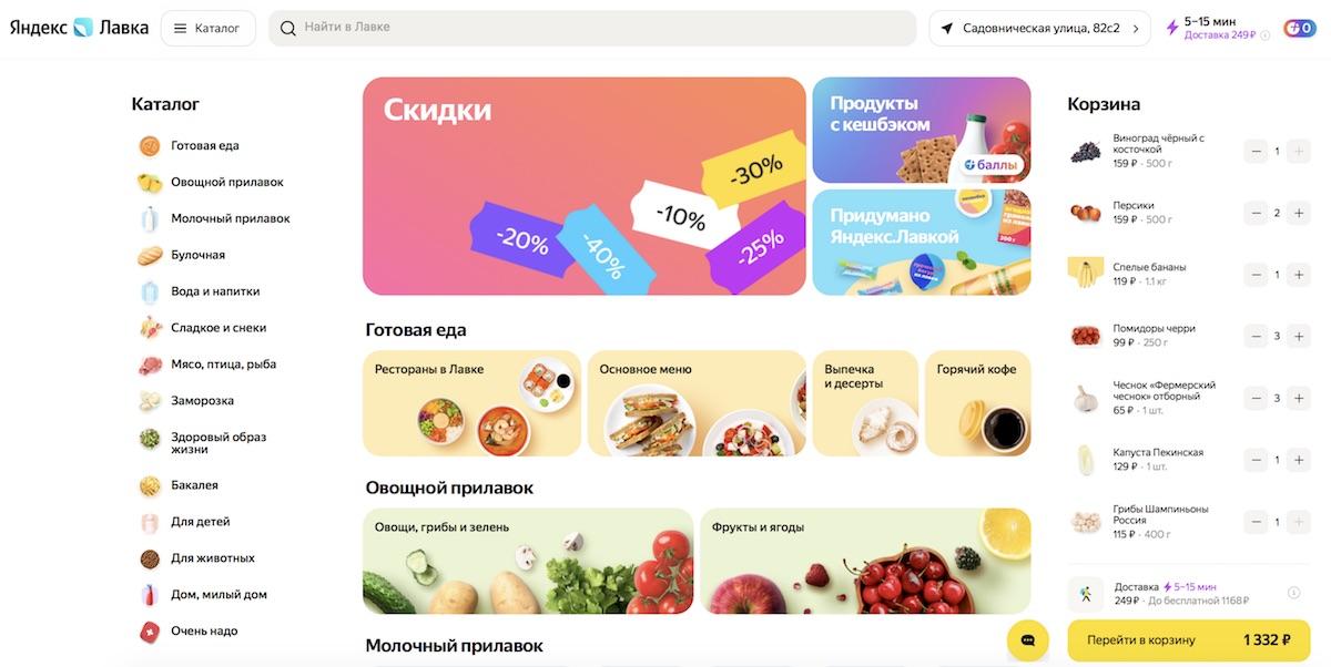 У Яндекс.Лавки появился собственный сайт