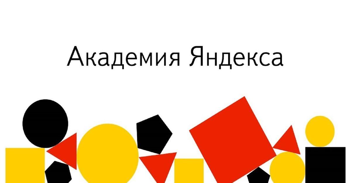 Академия Яндекса запустит онлайн-тренировки по алгоритмам