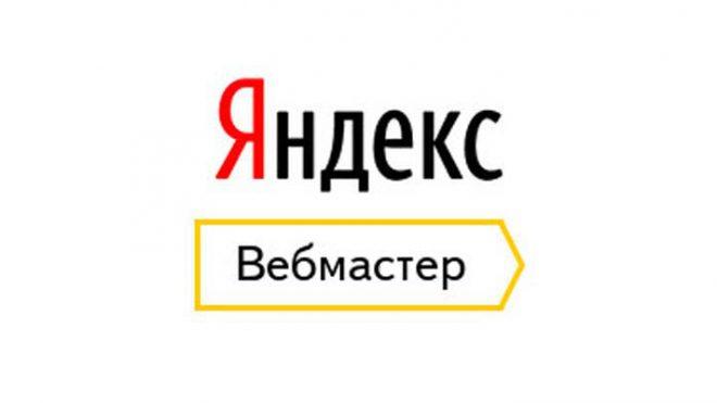 Яндекс.Вебмастер поможет найти дубли страниц с незначащими GET-параметрами