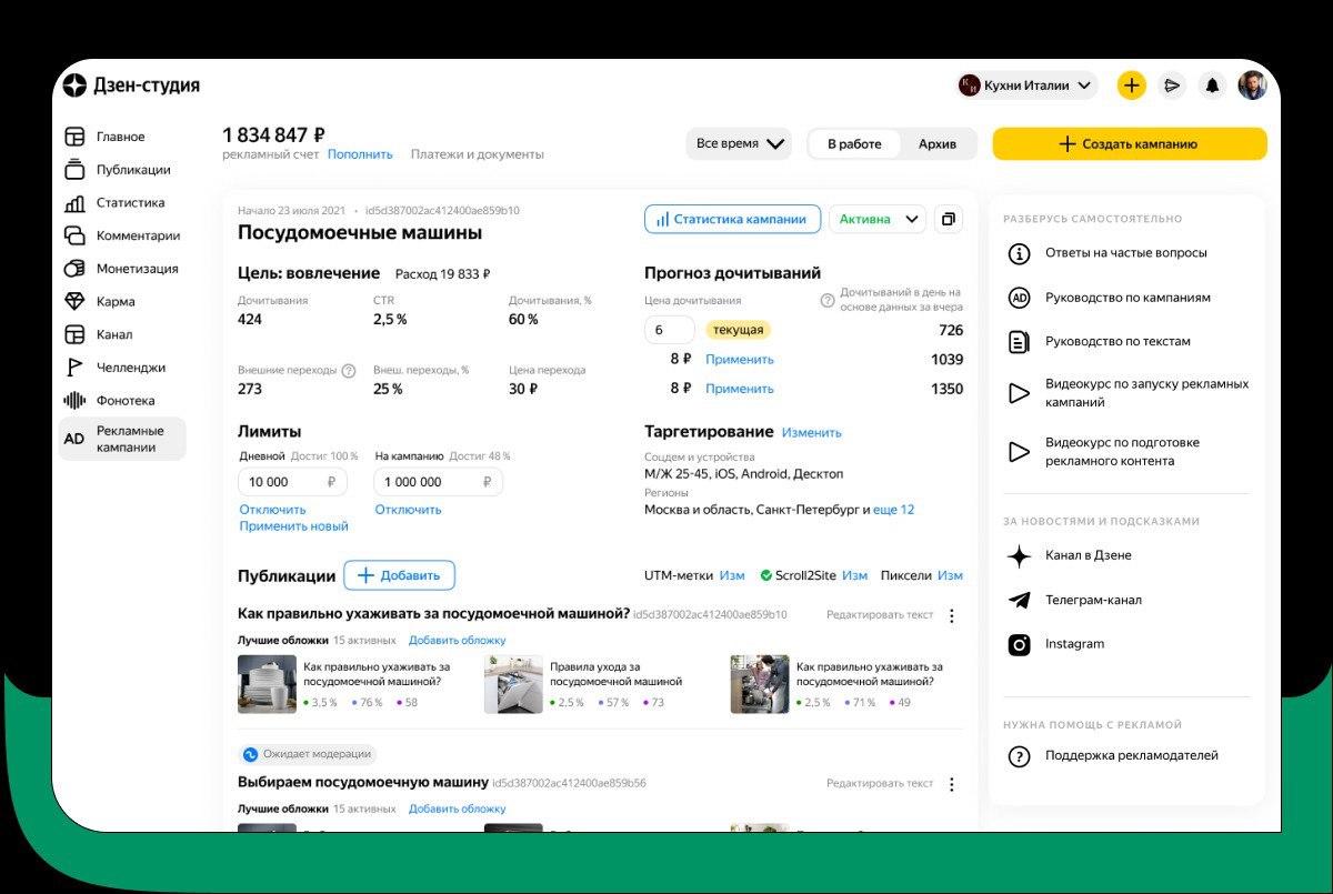 Яндекс.Дзен изменил дизайн рекламного кабинета