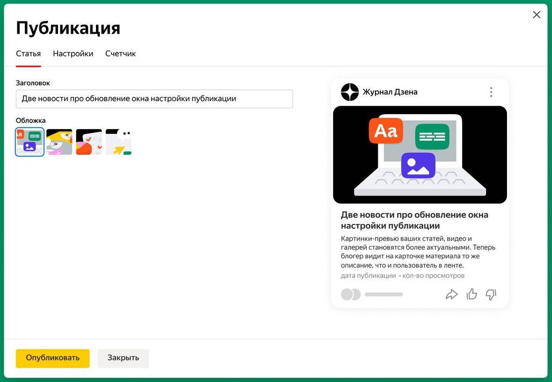 Яндекс.Дзен обновил окно настройки публикации