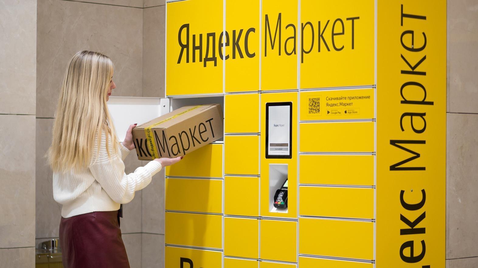 Яндекс запустил сервис для оплаты покупок по частям