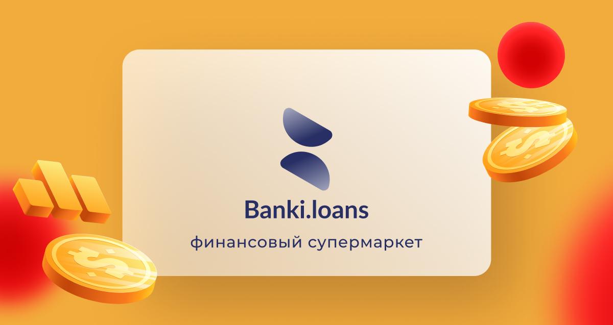 Сервис подбора займов онлайн