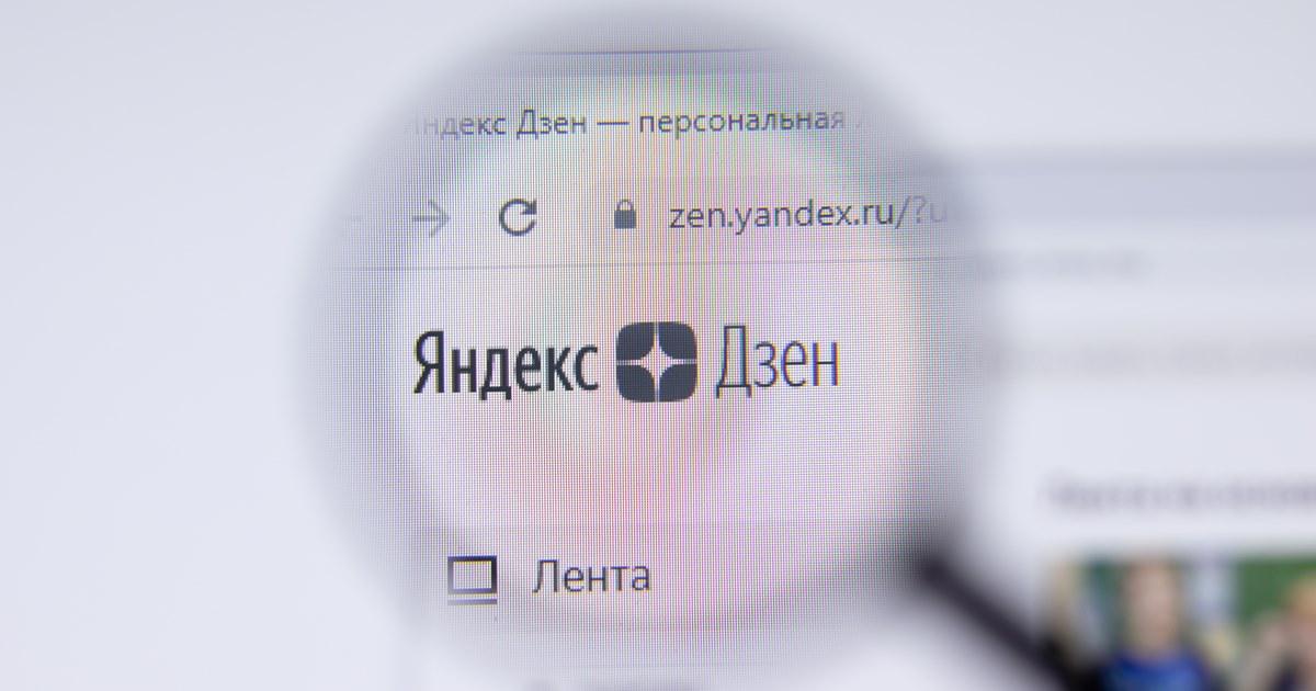 Яндекс.Дзен подвел итоги борьбы с фейковым контентом