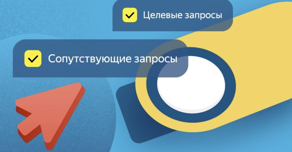 Яндекс упростил настройки автотаргетинга на Поиске