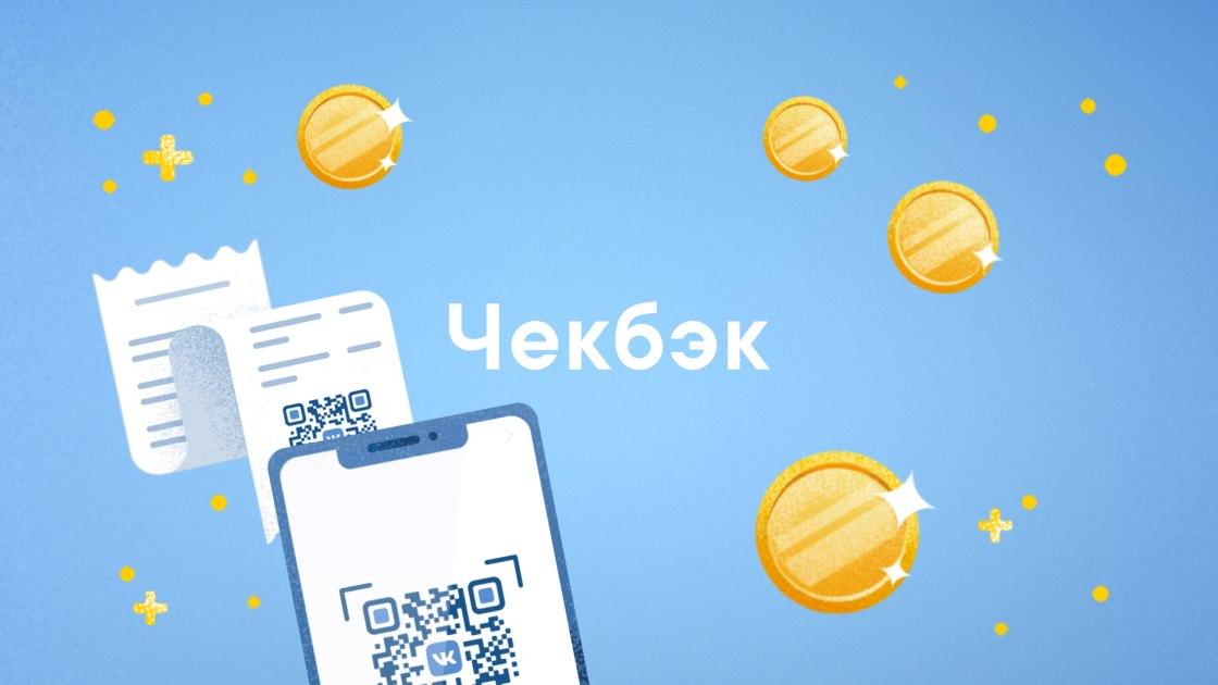 ВКонтакте обновила сервис «VK Чекбэк»