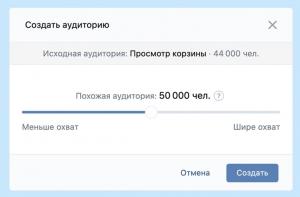 ВКонтакте обновляет алгоритм подбора похожих аудиторий