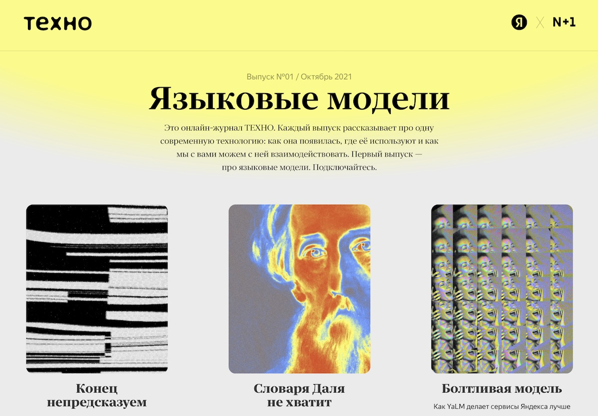 Яндекс запустил онлайн-журнал ТЕХНО